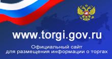 Официальный сайт для размещения информации о торгах